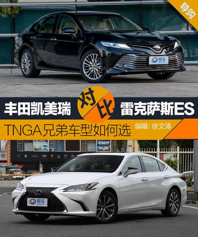 凯美瑞面面俱到ES品牌诱人 27万TNGA兄弟车型如何选?