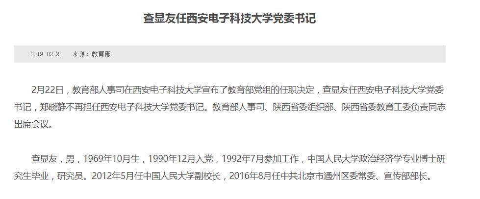 查显友任西安电子科技大学党委书