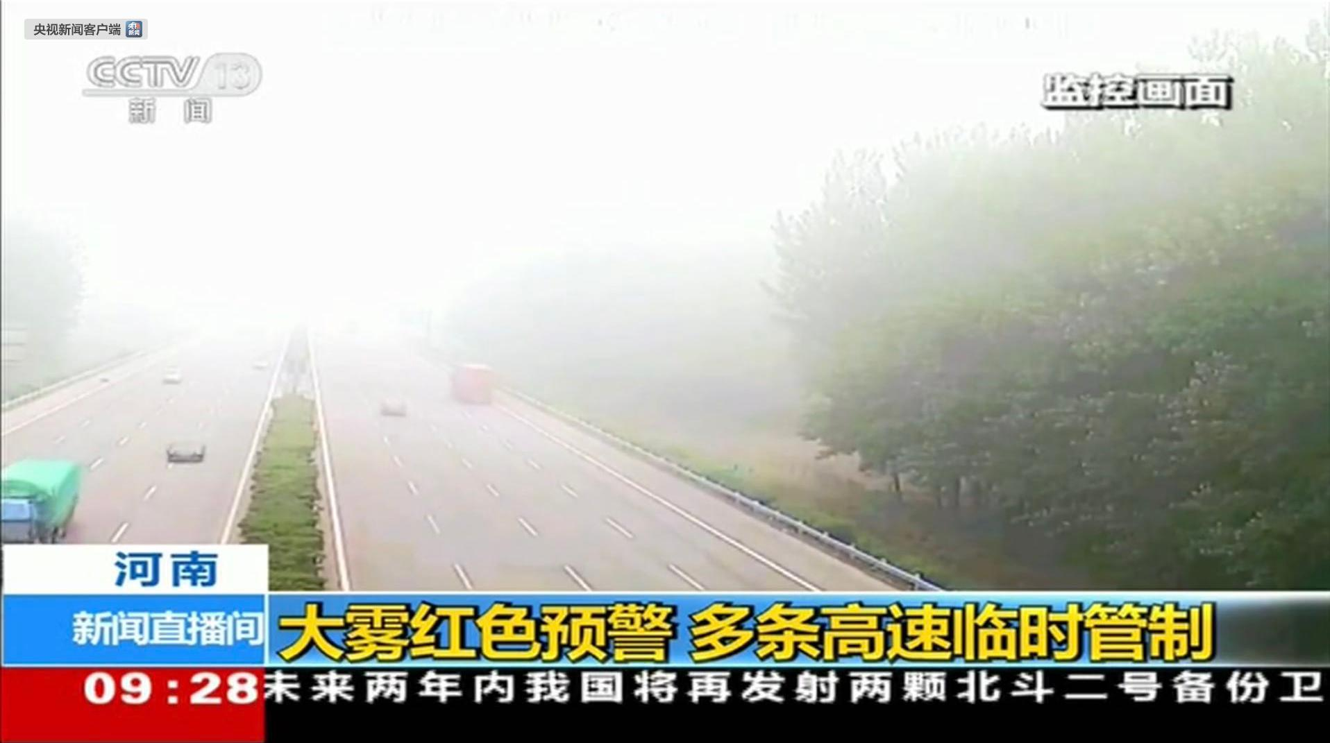 河南:大雾红色预警 多条高速临时管制