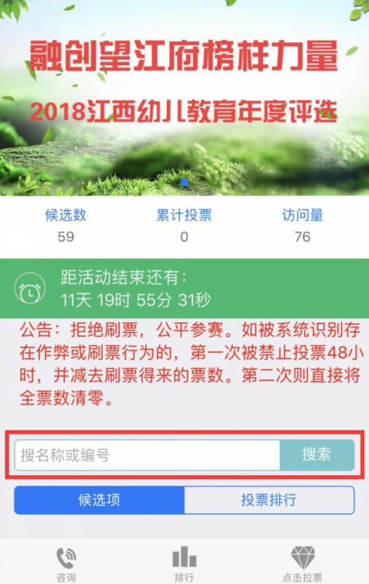 """""""融创望江府榜样力量·2018江西幼儿教育年度评选""""投票启动"""