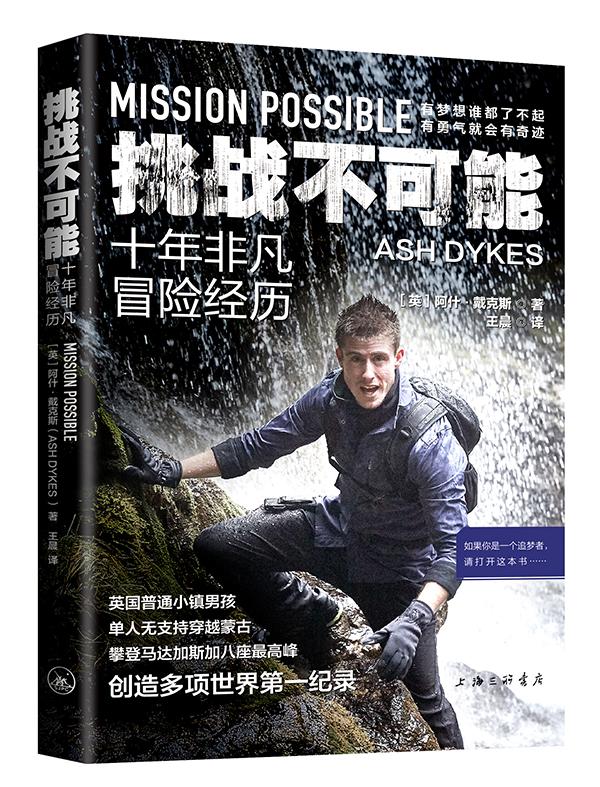 《挑战不可能——十年非凡冒险经历》书封。