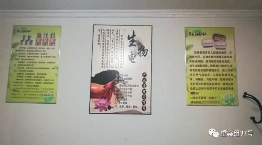▲理疗店墙上挂着的生物电宣传内容,称其可疏通经络、治疗宫寒等。 实习生 陈婉婷 摄