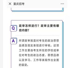 """▲""""重庆招考""""公号发布的微信截图。"""