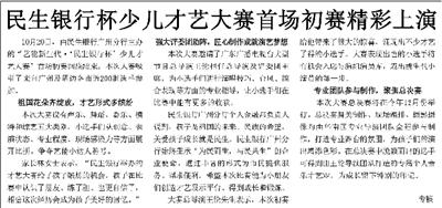 民生银行广州分行