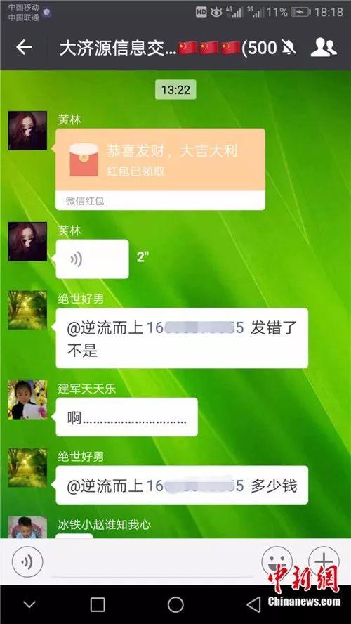 图三:当时微信群里的红包截图,刚发出红包就有网友疑惑是不是发错了。