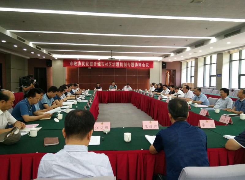 山东:寿光市政协召开优化提升城市社区治理机制专题协商会议