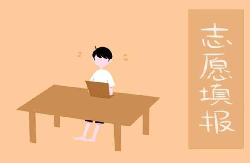 贵州省2019年高考高职(专科)院校第2次网上补报志愿说明