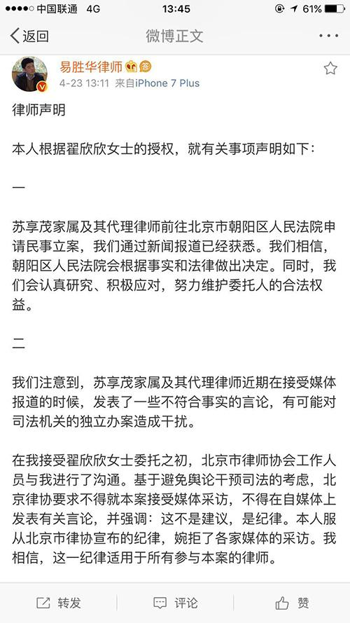 翟欣欣律师谈苏享茂家属起诉:部分言论不符合事实