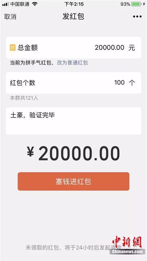 选择一个超过100人的微信群,打开微信红包界面,输入金额。