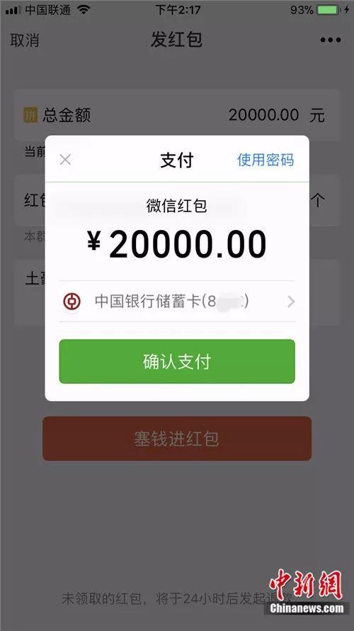 微信群里一个红包的最高总额为20000元。
