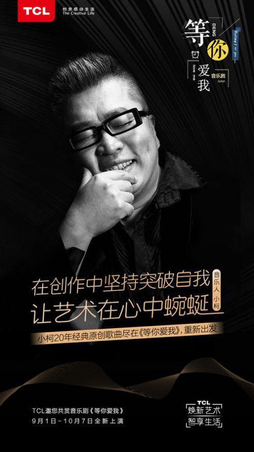 TCL焕新经典音乐剧《等你爱我》 9月1日小柯剧场