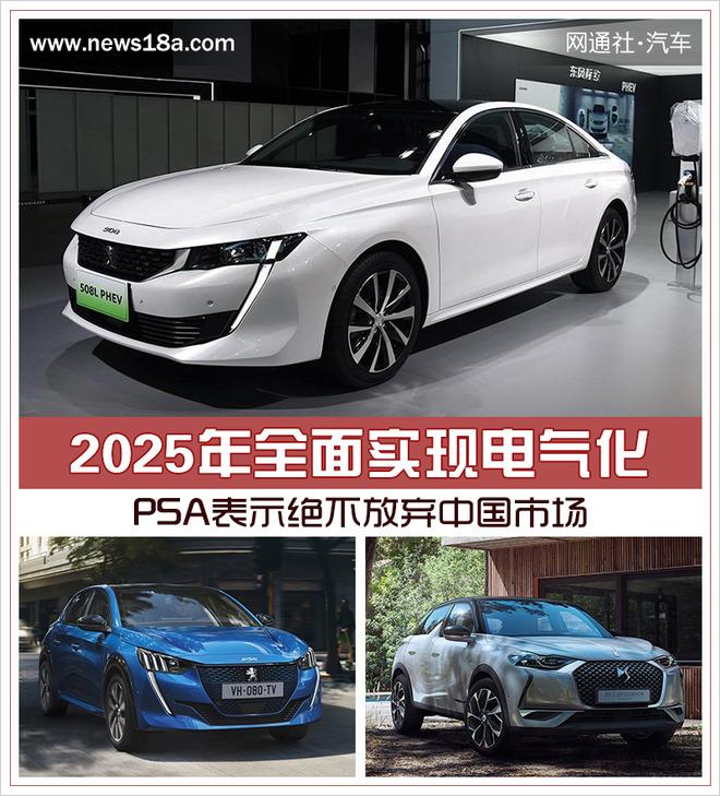 PSA表示绝不放弃中国市场 2025年全面实现电气化