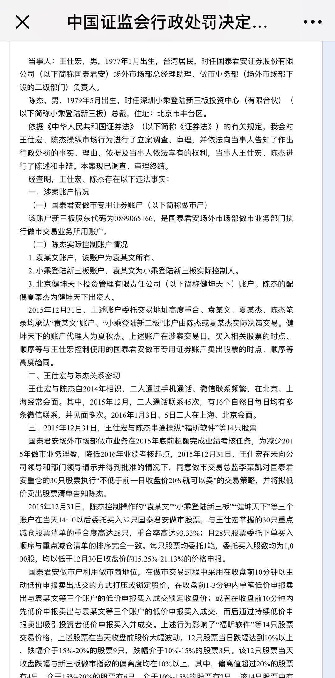 国泰君安负责人怕赚钱太多竟砸盘14只股票 被罚100万