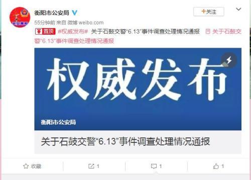 """关于石鼓交警""""6.13""""事件调查处理情况通报。图片来源:湖南省衡阳市公安局官方微博"""