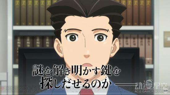《逆转裁判》第二季最新PV:10月6日开播 山下智久OP演唱