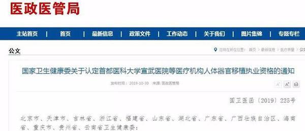 喜讯!临沂市人民医院获心脏移植执业资质,地市级医院首个