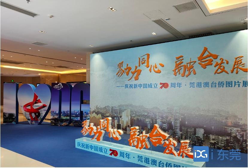 庆祝新中国成立70周年·莞港澳台侨图片展开幕
