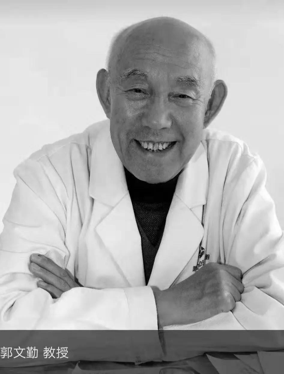 我国著名心血管专家郭文勤逝世
