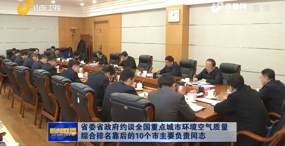 山东省领导约谈4市委书记5市长1副市长 为何事?|约谈