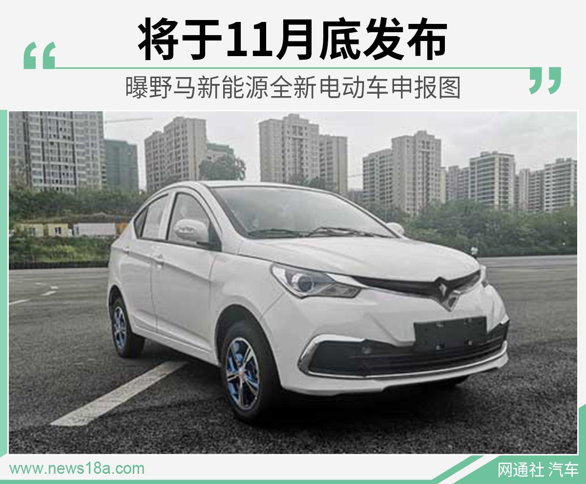 曝野马新能源全新电动车申报图 将于11月底正式发布