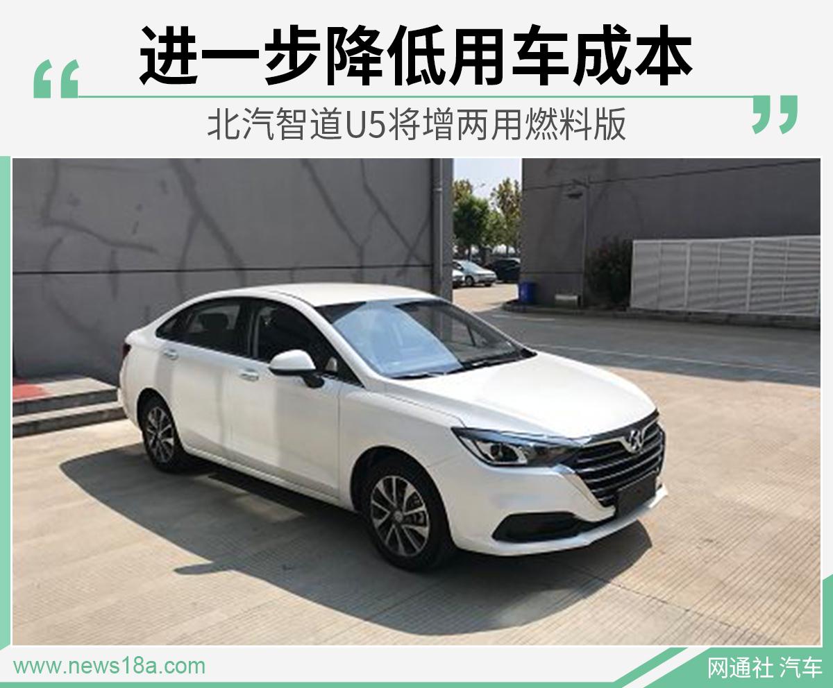 进一步降低用车成本 北汽智道U5将增两用燃料版