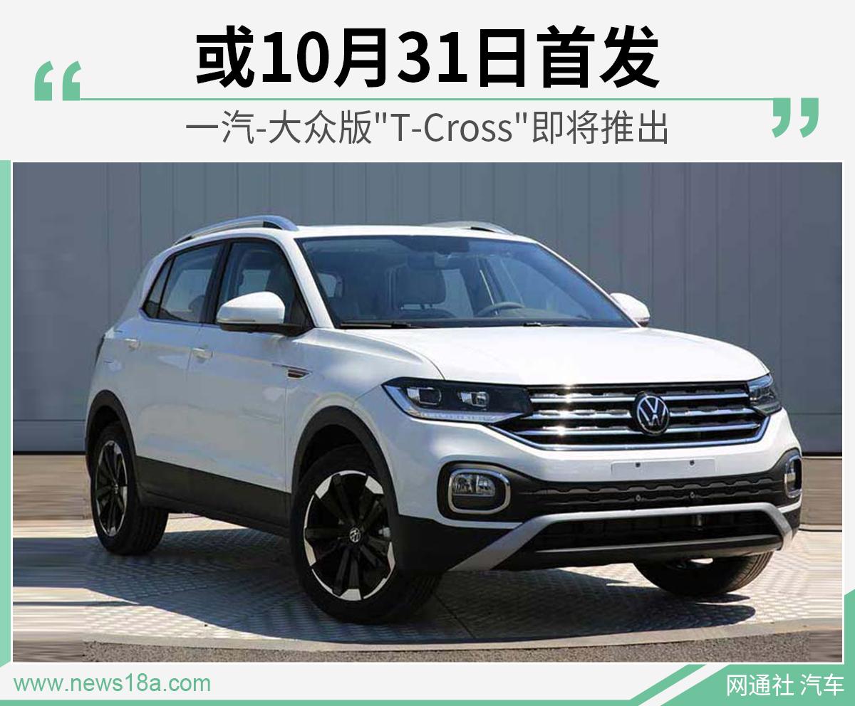 """或10月31日首发 一汽-大众版""""T-Cross""""即将推出"""
