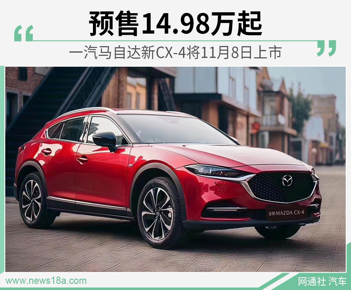 预售14.98万起 一汽马自达新CX-4将11月8日上市