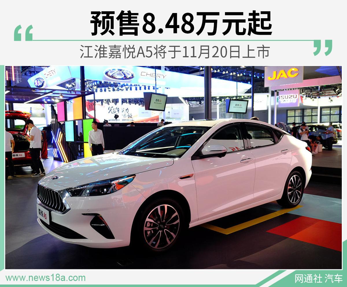 预售8.48万元起 江淮嘉悦A5将于11月20日上市