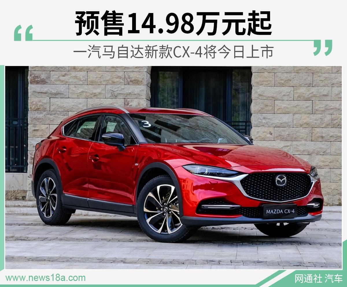 预售14.98万元起 一汽马自达新款CX-4今日上市