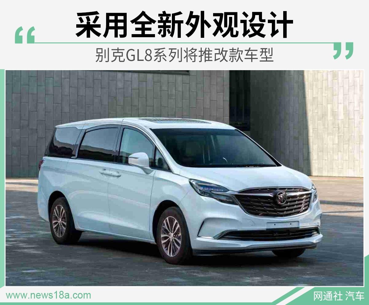 别克GL8系列将推改款车型 采用全新外观设计