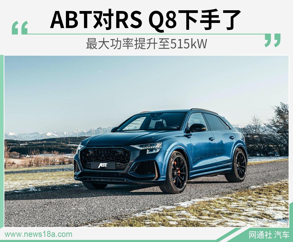 把性能推到极致  ABT升级奥迪RS Q8