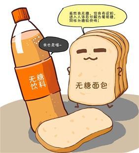 江城兴起无糖食品店 有糖尿病患者买来解馋 专家称无糖食品减肥控糖不靠谱