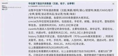 华住酒店1.3亿用户数据疑被泄,机构:威胁无处不在