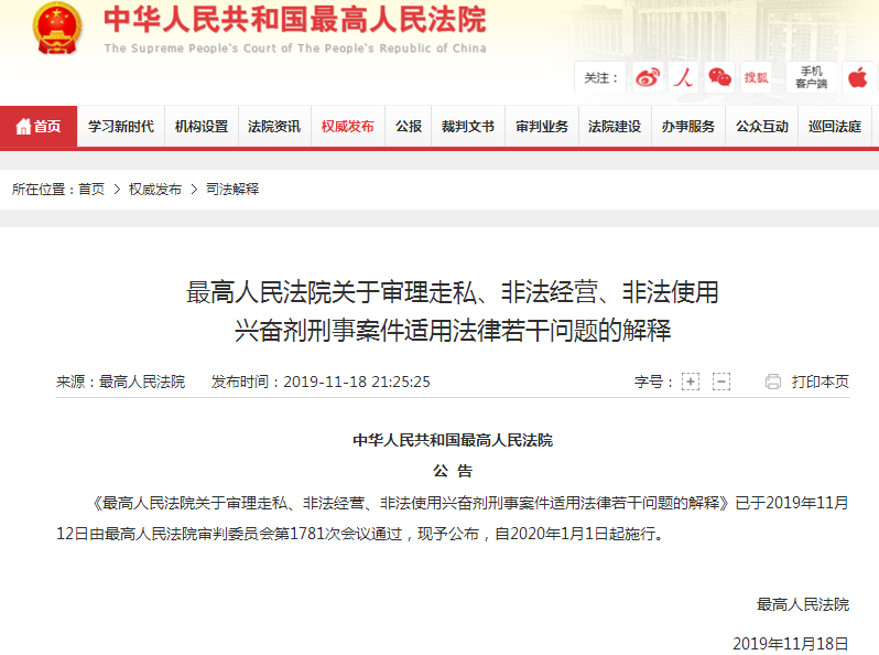 每经9点丨国务院任命邓炳强为香港警务处处长;最高法对兴奋剂犯罪的定罪量刑问题作出规定