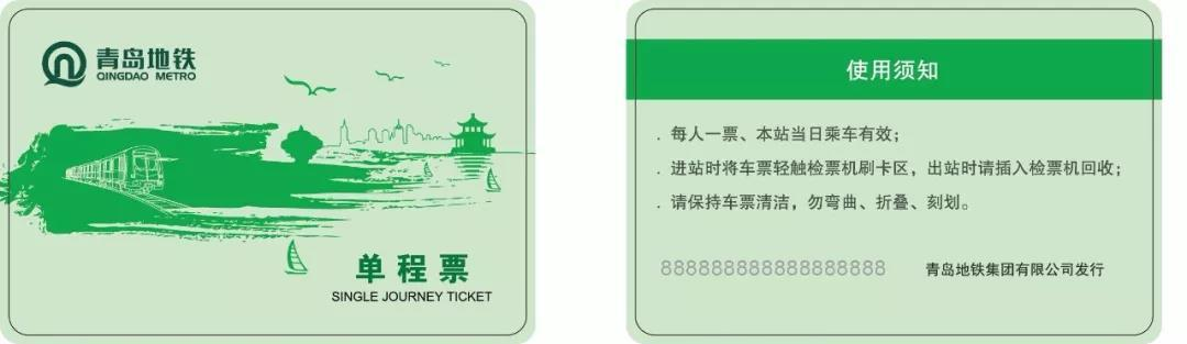 车票、储值卡……这几类车票都能乘坐青岛地铁