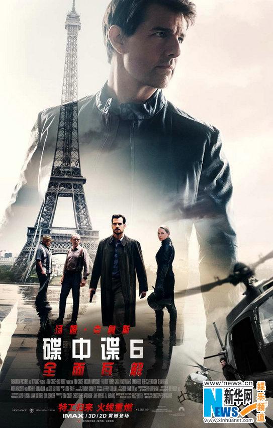 《碟中谍6:全面瓦解》发布海报 特工全员集结