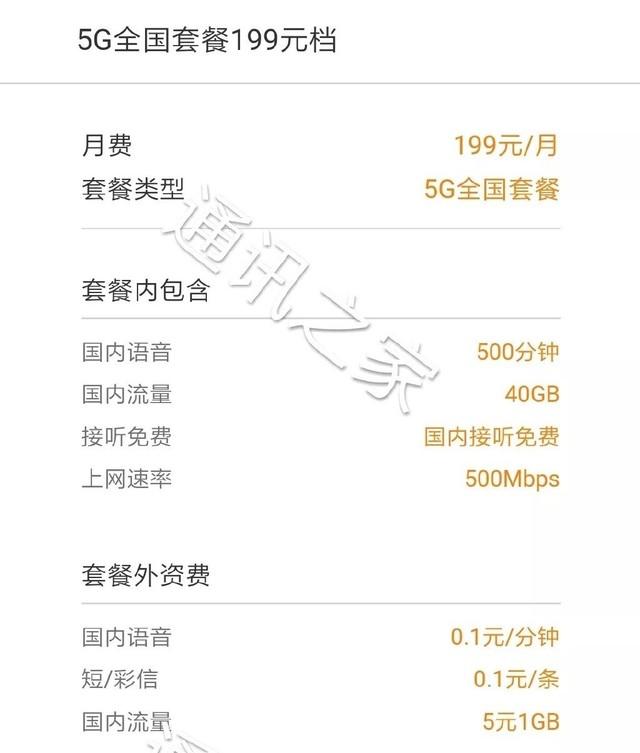 联通5G套餐资费曝光每月最低199元40G流量