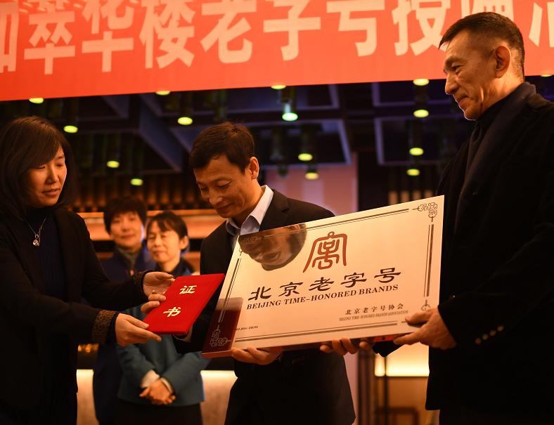 """周总理宴请国内外宾朋的餐厅,今天重新挂上""""北京老字号""""招牌"""