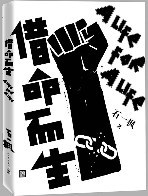 五大文学期刊主编谈石一枫小说《借命而生》