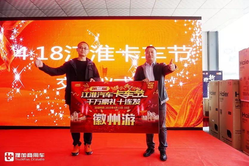 一年中买轻卡最划算的一天,4月18日第二届江淮汽车卡车节纪实