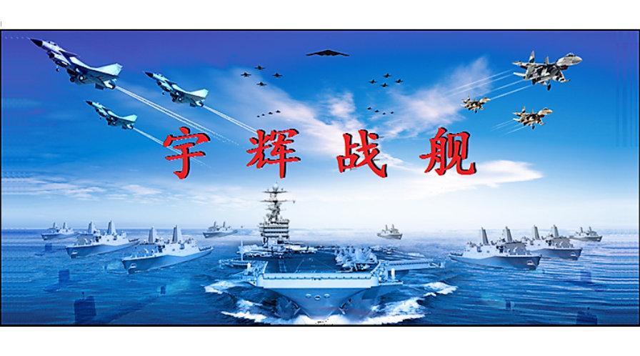 《周末财经要闻解读》20190721战舰视频