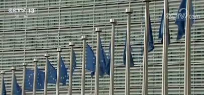 欧洲央行维持关键利率不变有何影响?专家解析