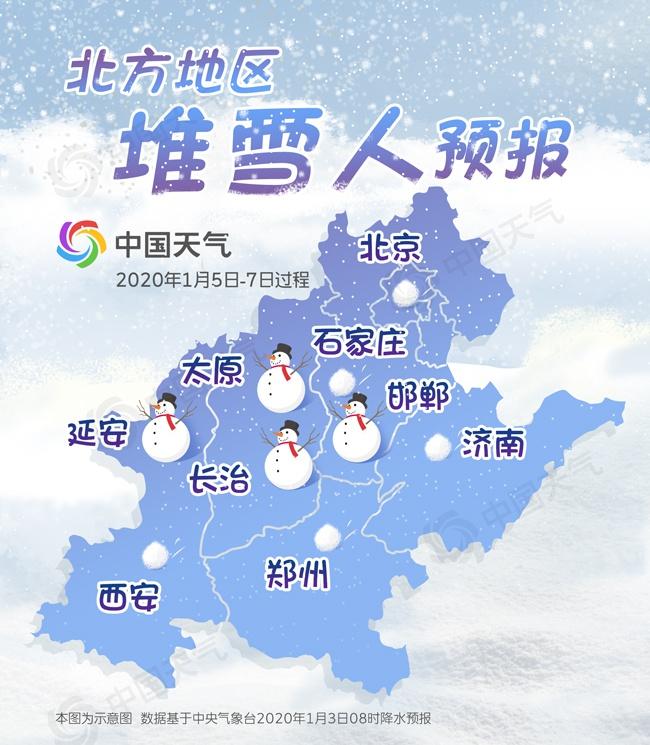 2020第一场雪明天到 北方堆雪人预报上线图片