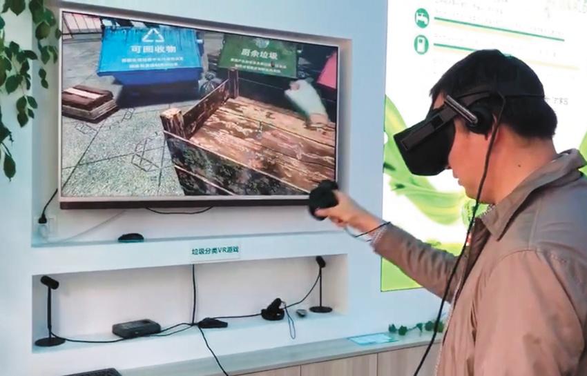 VR+3D,让垃圾分类更有趣
