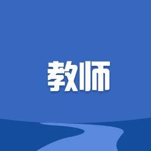 江汉艺术职业学院招聘34名教师,有编制!