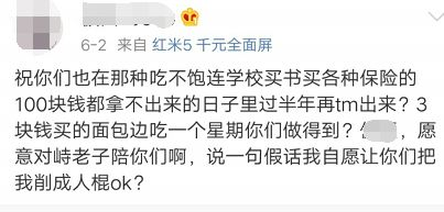 ▲图为前几天被宜昌那篇报道激怒的小A再次控诉自己的遭遇