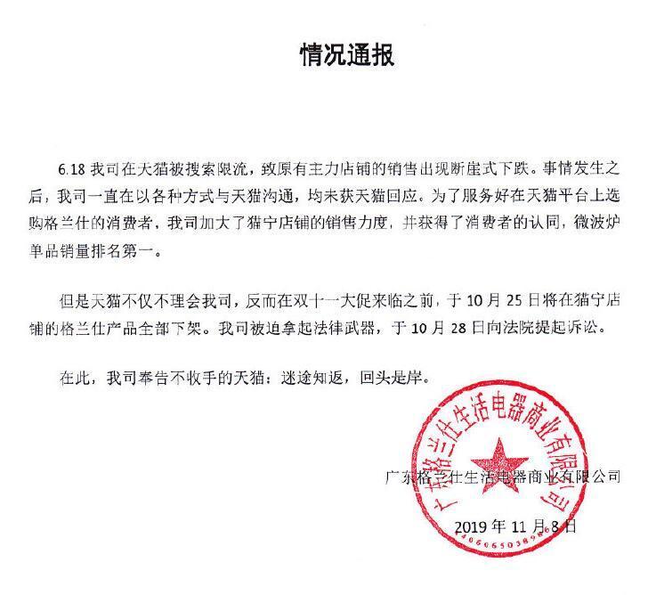 拉菲2手机用户登录 违反与美达成的终止商业网络窃密协议?外交部回应
