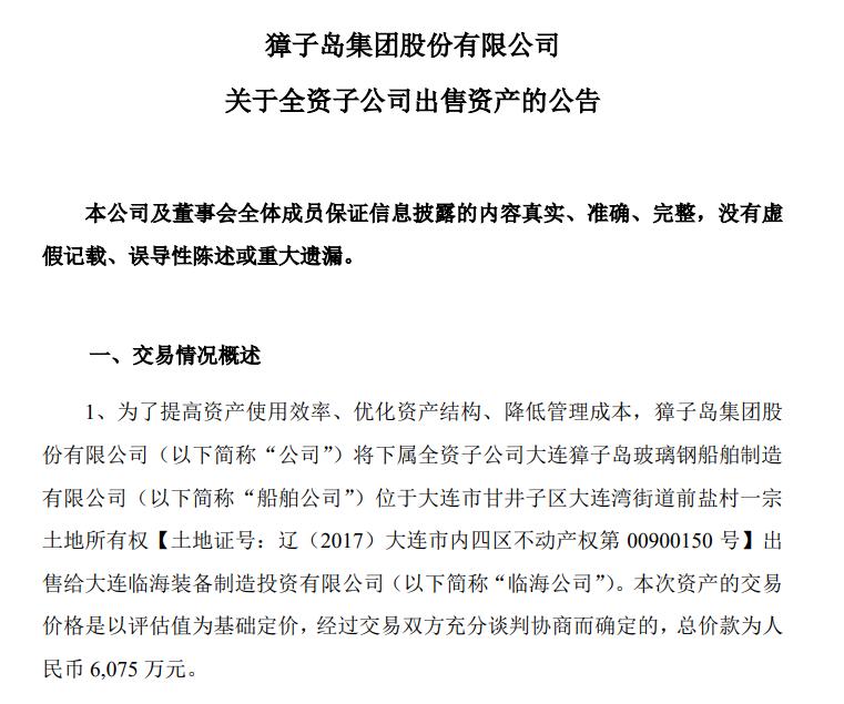 獐子岛出售子公司土地资产 国资企业溢价超千万接盘