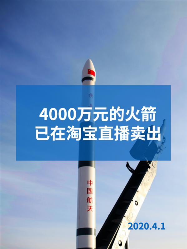 4000万买下淘宝火箭 买家为什么这么豪横