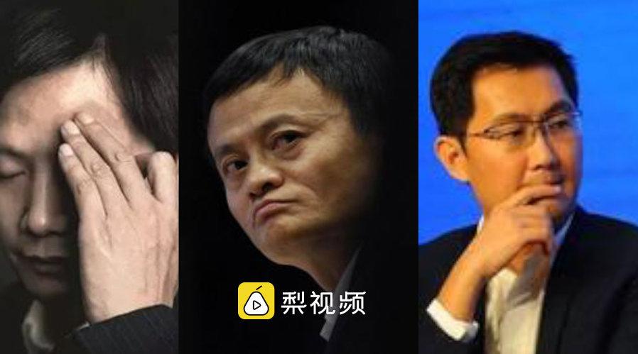 马云马化腾雷军谈曾经发不出工资